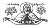 Sv. Jovan Preteca