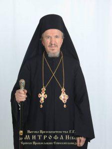 ЕПИСКОП КАНАДСКИ МИТРОФАН